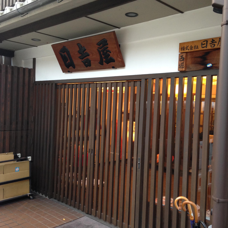 日吉屋玄関