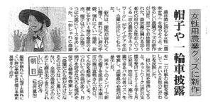 朝日新聞 農林女子取材