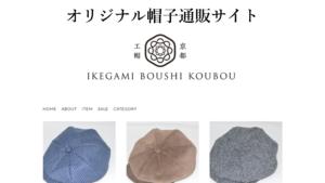 イケガミ帽子工房オリジナル商品通販サイト